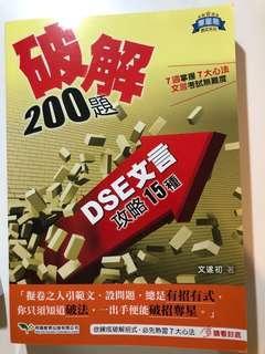 文言文 中文 yy Lam DSE