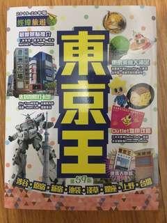 最新版東京旅遊書 - 東京王(旅遊王2019-20年版)