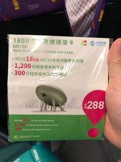 中國移動 CMHK 18GB 本地數據儲值卡 3G/4G Loca prepaid sim card 1200分鐘本地通話 300分鐘致電內地 太空卡