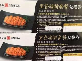 勝博殿里脊豬排套餐兌換卷每張價值330x2