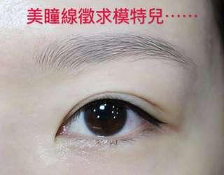 中壢火車站補習班 韓式美瞳 眼線線徵求模特兒數名⋯⋯