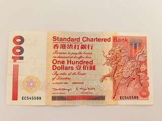 1998年渣打銀行$100