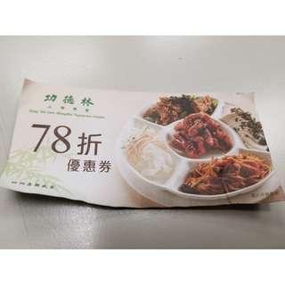 免費功德林上海素食78折優惠券 Free Kung Tak Lam Shanghai Vegetarian Cuisine Coupon. Expires on Apr 30 2019. Mail only.