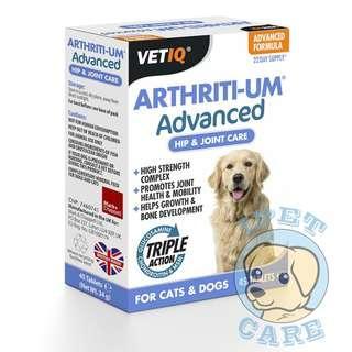 [現貨] 英國直送 MC VetIQ Arthriti-Um Advanced 髖關節及關節丸 (45粒)