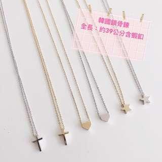 韓國 簡約百搭 街拍網紅必備 精緻小巧十字架 ✝️ 愛心❤️星星🌟鎖骨鍊 鎖骨項鍊