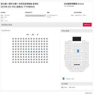 出售1097票公售地面靚位 薛之謙 亞博arena演唱會
