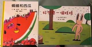 台灣繪本 兩本$90