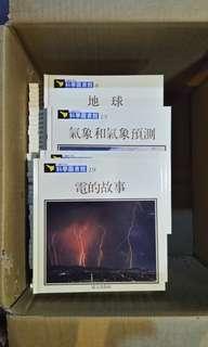 圖文出版社科學圖書館百科整套50本