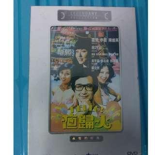 香港正版DVD - Hello! 夜歸人 DVD (1978)