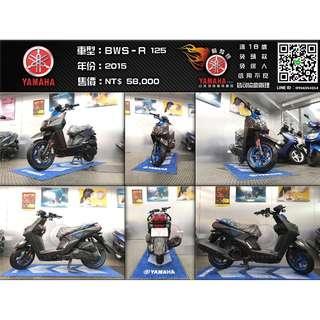 【輪騎穩】2015 山葉 YAMAHA BW'S R 125 藍 ( 勁戰、GTR、BWS 可參考 )