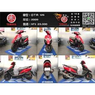 【輪騎穩】2009 山葉 YAMAHA GTR 125 紅 ( BWS、勁戰、勁豪、125、150車系可參考 )
