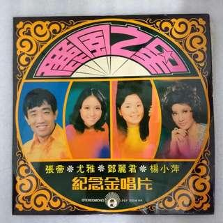 Teresa Teng and Yuya's vinyl record  with autographed cover