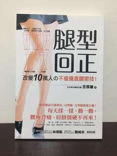 🚚 書名:腿型回正 改變10萬人的不痠痛直腿密技! 作者:笠原巖