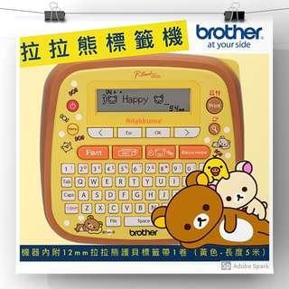 🚚 Brother 拉拉熊標籤機
