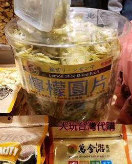 ✈大玩台灣代購✈台灣萬金游乾果專賣店<沖泡式檸檬乾>小90g、大200g/包
