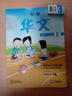 Chinese textbook 1A and 1B (express)