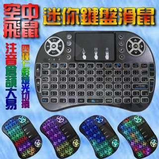 🚚 迷你無線鍵盤滑鼠組 送OTG轉接頭 飛鼠 注音 倉頡 大易 七彩 背光  i8
