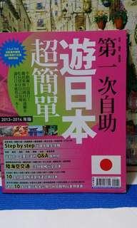 🚚 第一次自助遊日本超簡單