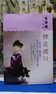 🚚 張曼娟小說-煙花渡口