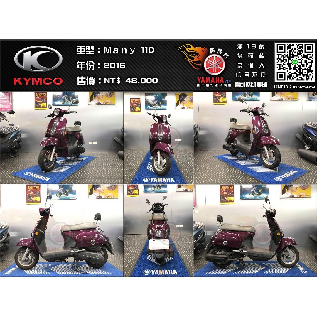 【輪騎穩】2016 光陽 KYMCO MANY 110 紫色 ( CUXI、VINO、GOGORO可參考 )