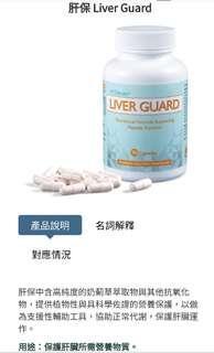 """可商議HK$150 """"寵特寳"""" 肝保Liver Guard 49粒 (有診所單據)"""