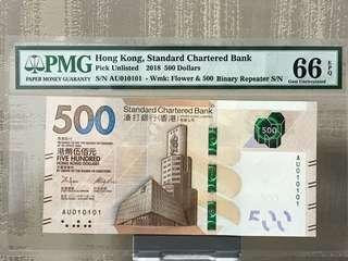 渣打銀行 2018 $500紙[AU010101]二進制 重覆號 PMG 嚴評 66 EPQ