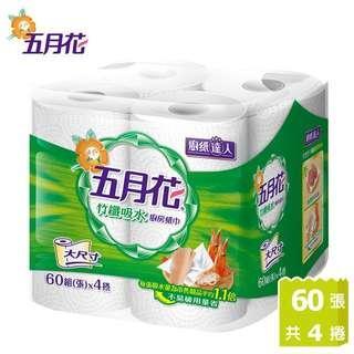 🚚 五月花 竹纖吸水廚房紙巾(60張*4捲/袋)