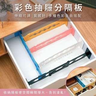 預購-彩色抽屜分隔板(2入)顏色隨機出貨 收納分隔板 伸縮分隔板