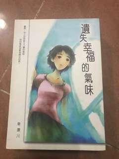韋灝川小說