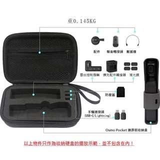 DJI OSMO Pocket 新款輕便手提收納硬盒