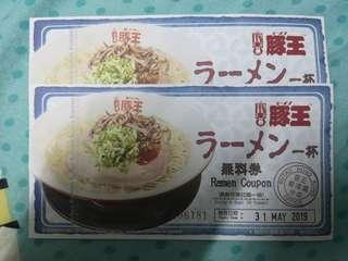 豚王拉麵劵