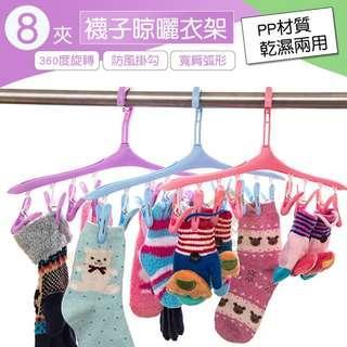 防風卡扣8夾曬襪架 多功能晾曬衣架 360度旋轉衣服晾曬架襪子內衣晾衣架 隨機出貨【BE008】《約翰家庭百貨