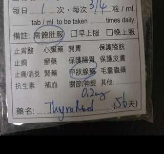 平讓HK$100Throymed 0.2mg甲狀腺(甲狀腺低要補充)- 診所切成3/4份量 可食68日 (有診所單)