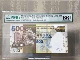 HSBC 2016 $500紙 [QV099999]步步高必備 正宗五條9 兩字鈔 PMG 嚴評 66 EPQ