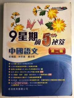 DSE 中國語文應試攻略 9星期摘5**秘笈