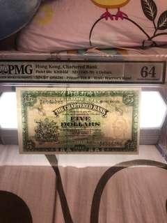 PMG紙幣 1962年 渣打銀行 綠鎖匙