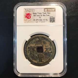 大清咸丰当百 宝源局 7级 华夏评级75分 China Qing Dynasty Xian Feng Yuan Bao 100 Cash Bao Yuan, Level 7 Grade 75. Genuine, 保真