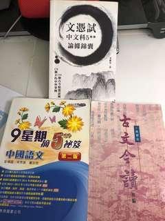(全要)DSE 中國語文 應試攻略