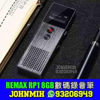 電子數碼錄音筆 隨身錄音 REMAX RP1 8GB OLED DISPLAY DIGITAL VOICE RECORDER PEN MP3 MUSIC PLAYER