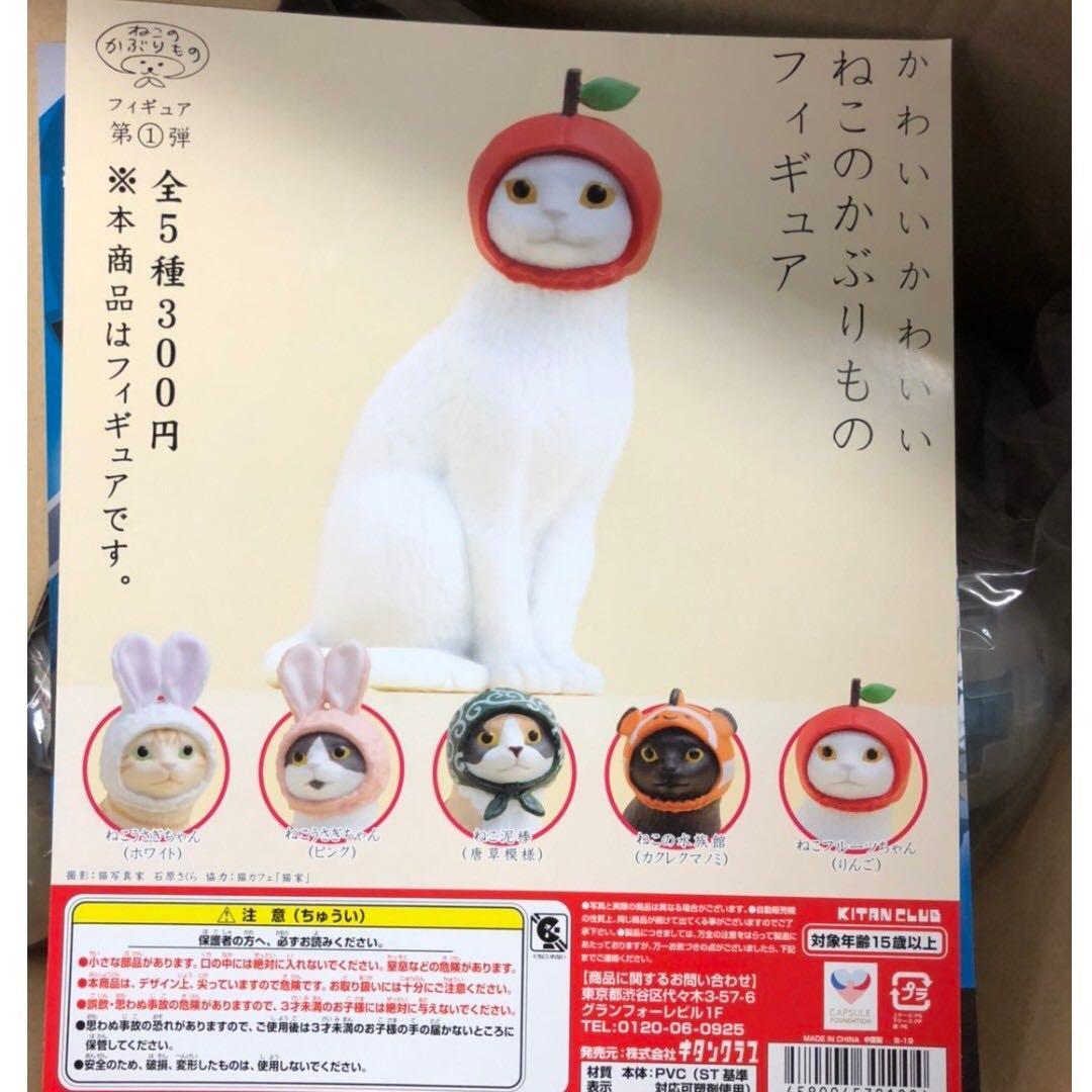 扭蛋 帶帽貓 日本 貓帽實體FIURE 第1彈