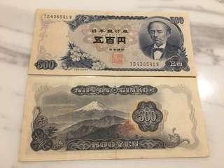 Old Japanese Notes 500 yen (1963)
