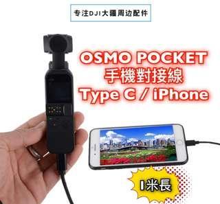 OSMO POCKET 手機對接線 TypeC / iPhone 公對公 影像轉輸 1米長