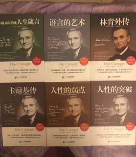 Dale Carnegie series in Chinese version
