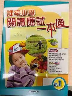 小一中文補充練習(課室小學閱讀應試一本通 小一)