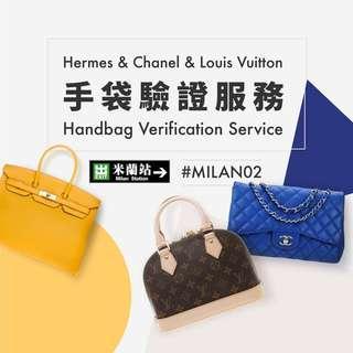 更方便!Carousell X 米蘭站手袋驗證服務更新 #MILAN02