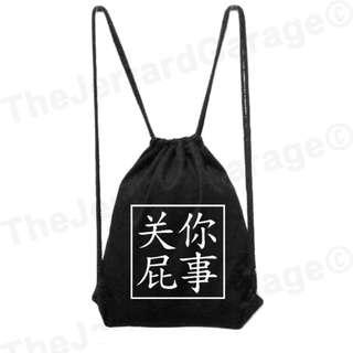 Mind Your Own Business Drawstring Bag