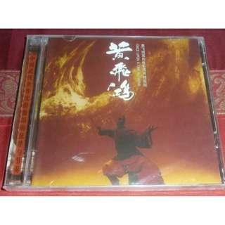 中国版 China version Wong Fei Hong Once Upon A Time in China OST 黃飛鴻系列電影原聲精裝版 movie soundtrack cd album