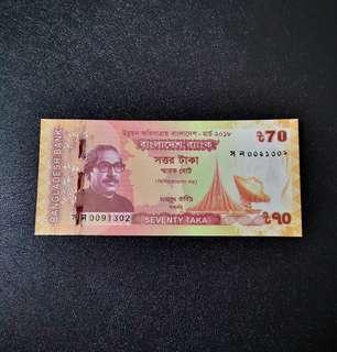 🇧🇩 2018 Bangladesh 70 Taka Commemorative Banknote