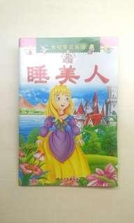 [LARGE CLEARANCE] Children Chinese Illustrated Colour Story Book with Hanyu Pinyin, BEST DEAL