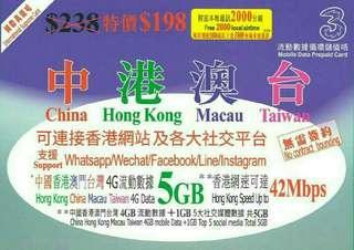 中國內地上網卡數據流量 電話卡儲值卡即插即用無需登記